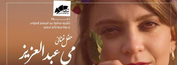 Mai Abdel Aziz at El Sawy Culturewheel