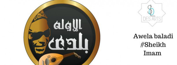 El Awela Balady at Bedayat