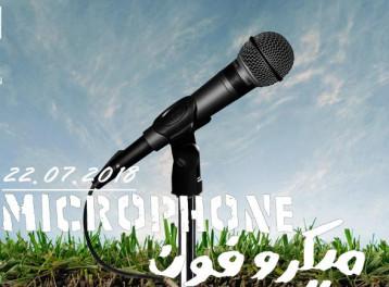 'Microphone' Screening at Darb 1718