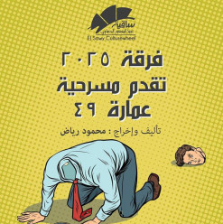 'Omara 49' Theatrical Performance at El Sawy Culturewheel