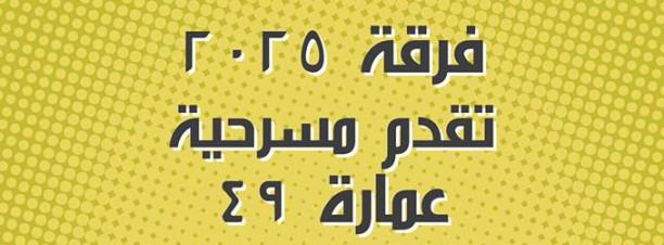 'Omara 49' Theatrical Performance at El Sawy Culturewheel