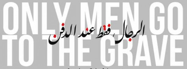 'Only Men Go to the Grave' Screening at Darb 1718