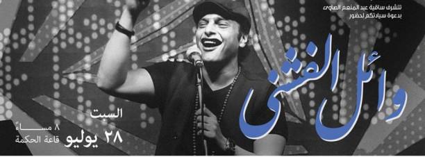 Wael El Fashny at El Sawy Culturewheel