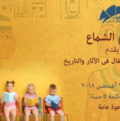 بسام الشماع يقدم المحاضرين الأطفال في التاريخ والآثار في الساقية