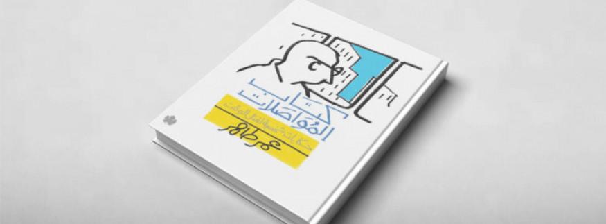 كتاب المواصلات: حكايات شخصية لعمر طاهر هدفها قتل الوقت
