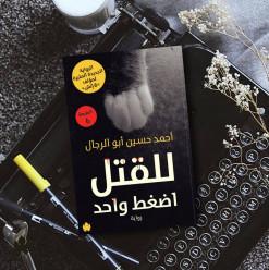 كتاب للقتل اضغط واحد: هتحس أنك بتتفرج على فيلم سينما