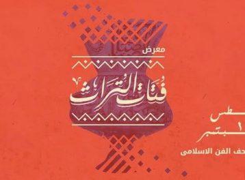 فتات التراث في متحف الفن الإسلامي