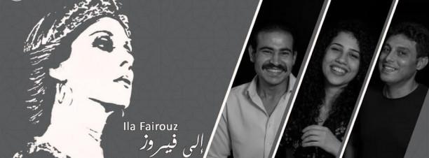 MazzikaXElSat7: Ila Fairouz at Darb 1718