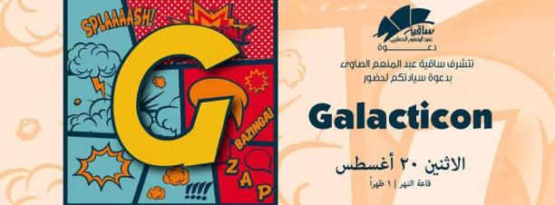 Galacticon at El Sawy Culturewheel