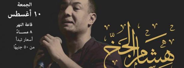 Hisham El Gakh at El Sawy Culturewheel