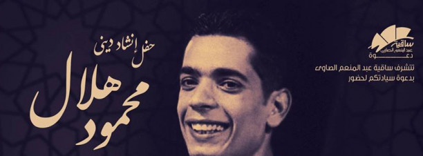 Mahmoud Helal at El Sawy Culturewheel