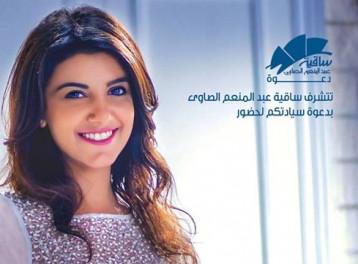 Yasmine Ali at El Sawy Culturewheel