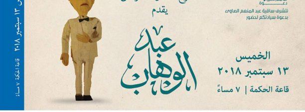 عبد الوهاب في الساقية