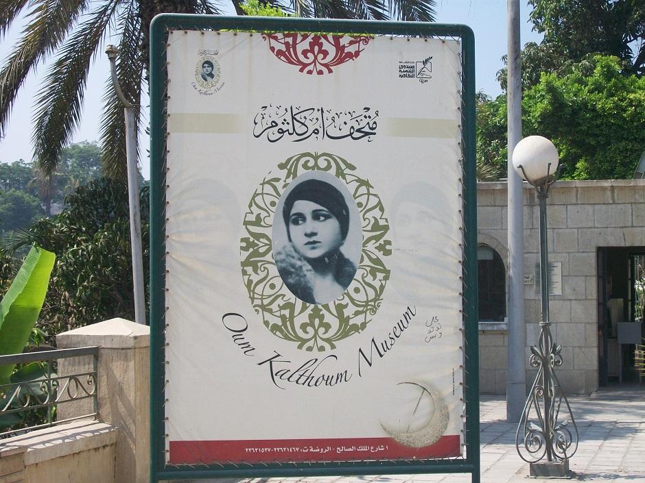 Картинки по запросу umm kulthum museum cairo