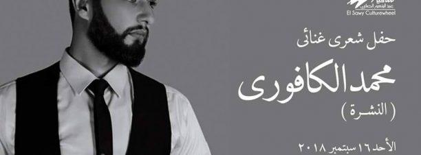 محمد الكافوري في الساقية