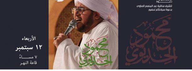 محمود الحديوي في الساقية