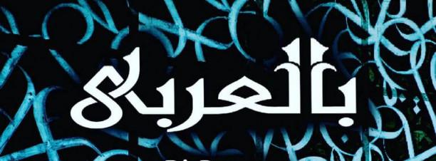 DJ Peto ft. Singer Nour @ LIV Lounge