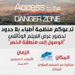 'Access to the Danger Zone' Screening at El Sawy Culturewheel