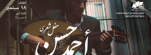 A Poetry Night with Ahmed Hassan at El Sawy Culturewheel
