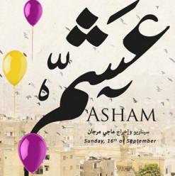 BeanBag Cinema: 'Asham' Screening at Darb 1718