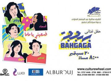 Bahgaga at El Sawy Culturewheel