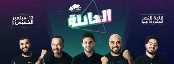 El 3a2ela at El Sawy Culturewheel