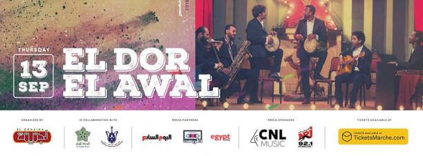 El Dor El Awal at El Genaina Theatre