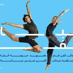 Shubbak Elfann: Ezz El Ostoul at Goethe Institute in Cairo