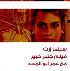 'Film Kteer Kbeer' Screening at Irth