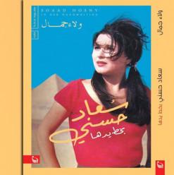 سعاد حسني بخط يدها... كتاب جديد عن السندريلا في مكتبات القاهرة