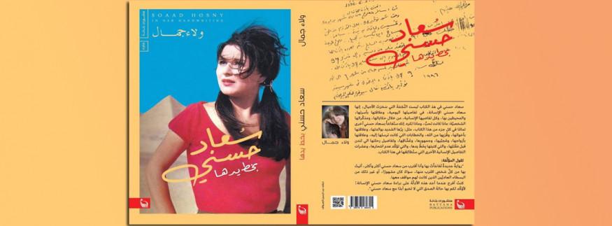 سعاد حسني بخط يدها… كتاب جديد عن السندريلا في مكتبات القاهرة
