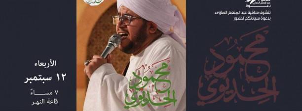 Mahmoud El Hedewy at El Sawy Culturewheel