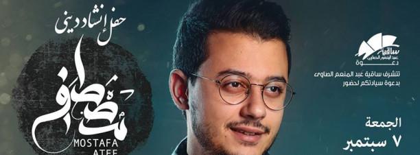 Mostafa Atef at El Sawy Culturewheel