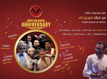 Musion Band Anniversary at El Sawy Culturewheel