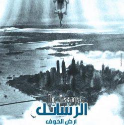 عرض رسائل أرض الخوف في إسكندرية