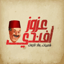 عزوز أفندي – Azouz Afandi