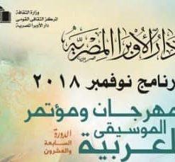 مهرجان ومؤتمر الموسيقى العربية في الأوبرا