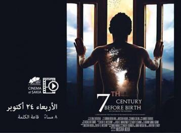 '7th Century Before Birth' Screening at El Sawy Culturewheel