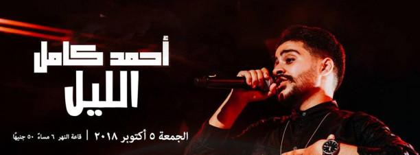 Ahmed Kamel at El Sawy Culturewheel