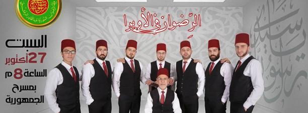 Al Radwan Al Mara'shly at El Gomhoria Theatre