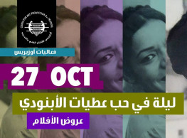 Ateyat El Abnoudy Tribute Night at Osiris