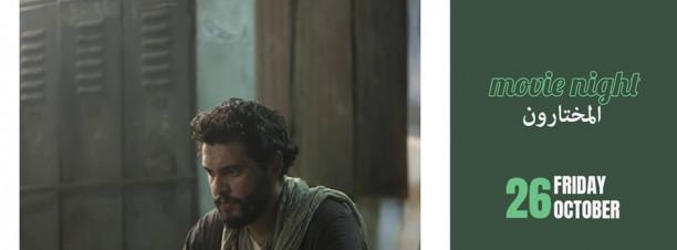 'Al Mokhtaroon' Screening at Cadre 68