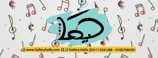 Khalaf & Fox at Gallery Haifa