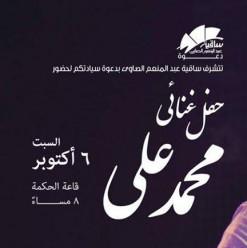 Mohammed Ali at El Sawy Culturewheel