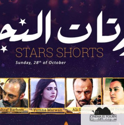 Stars' Shorts Night at Darb 1718