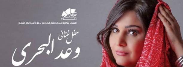 Wa'd El Bahary at El Sawy Culturewheel
