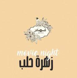 'Zahret Halab' Screening at Cadre 68