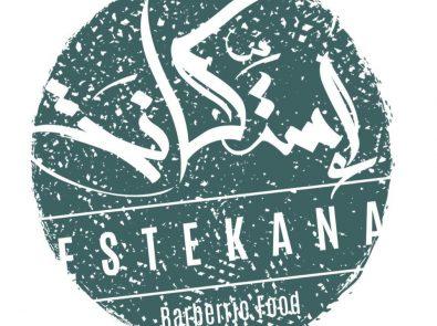 إستكانة - Estekana
