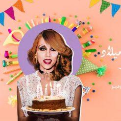 عيد ميلاد فيروز في جاليري حيفا