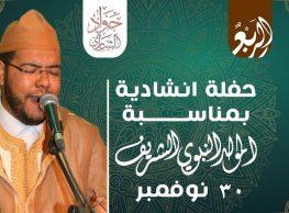 المنشد جواد الشاري في الربع